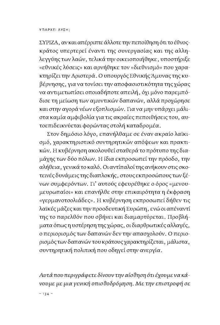 Τι λέει ο Σημίτης για την κυβέρνηση του ΣΥΡΙΖΑ στο βιβλίο του - εικόνα 4