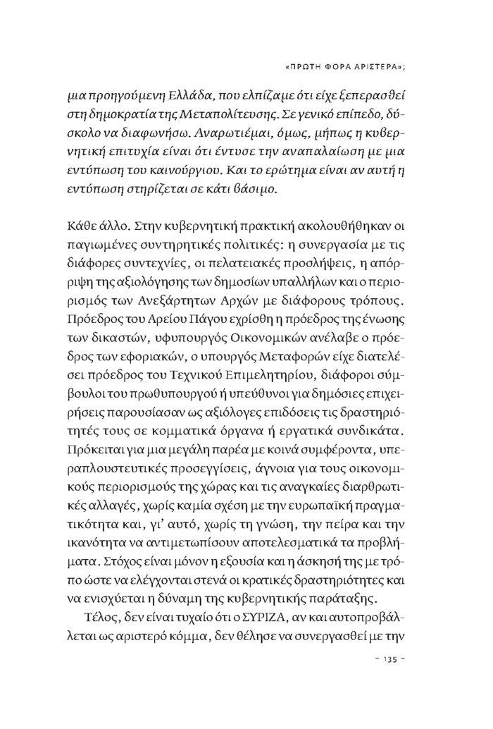 Τι λέει ο Σημίτης για την κυβέρνηση του ΣΥΡΙΖΑ στο βιβλίο του - εικόνα 5