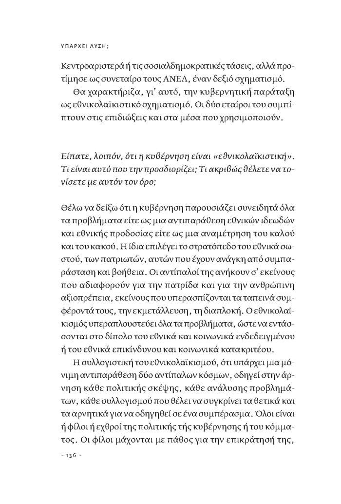 Τι λέει ο Σημίτης για την κυβέρνηση του ΣΥΡΙΖΑ στο βιβλίο του - εικόνα 6