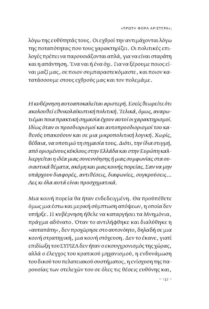 Τι λέει ο Σημίτης για την κυβέρνηση του ΣΥΡΙΖΑ στο βιβλίο του - εικόνα 7