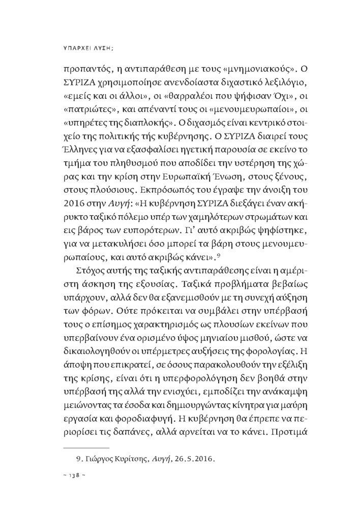 Τι λέει ο Σημίτης για την κυβέρνηση του ΣΥΡΙΖΑ στο βιβλίο του - εικόνα 8