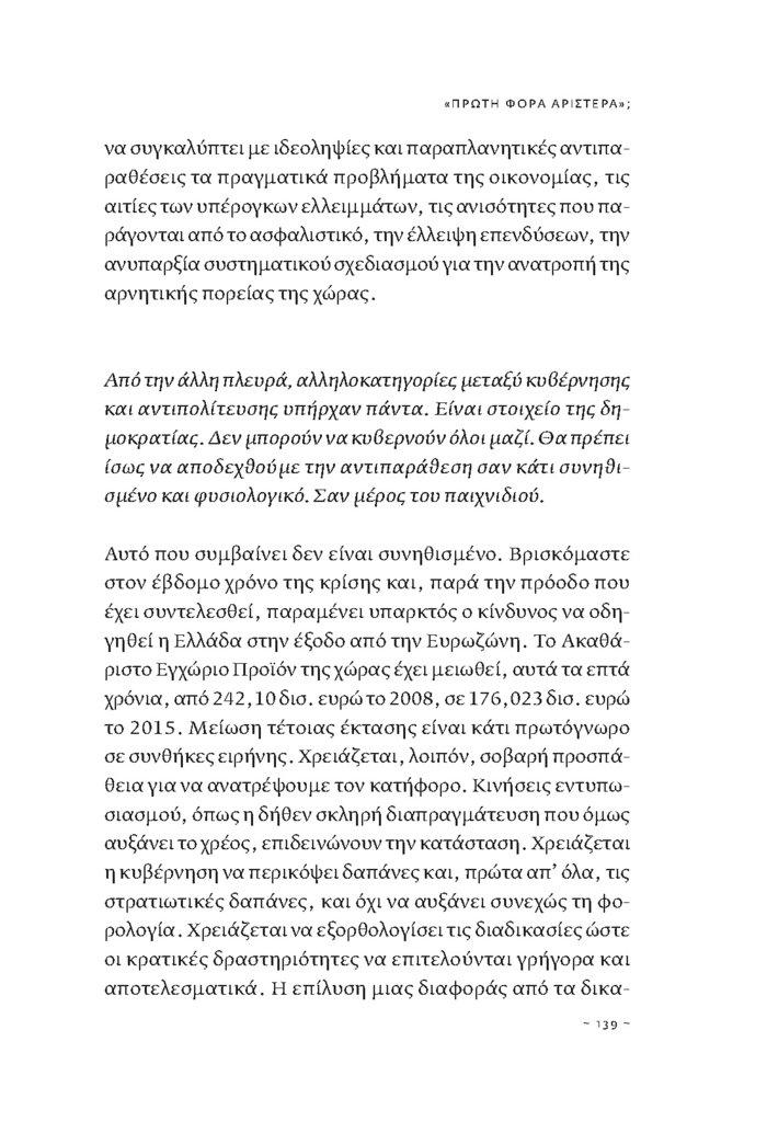 Τι λέει ο Σημίτης για την κυβέρνηση του ΣΥΡΙΖΑ στο βιβλίο του - εικόνα 9