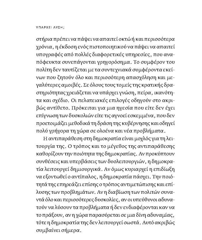 Τι λέει ο Σημίτης για την κυβέρνηση του ΣΥΡΙΖΑ στο βιβλίο του - εικόνα 10