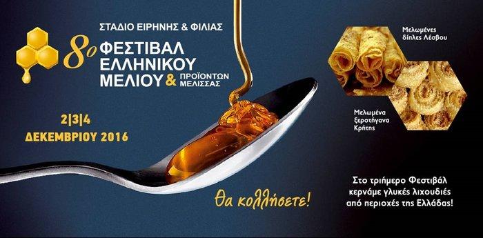 8ο Φεστιβάλ Ελληνικού Μελιού και Προϊόντων Μέλισσας, στο ΣΕΦ