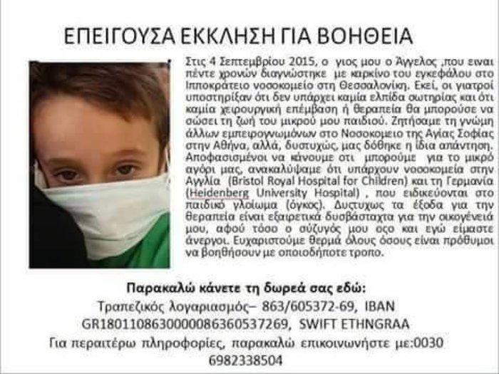Help for Aggelos: Εκστρατεία αγάπης για 6χρονο που πάσχει από καρκίνο
