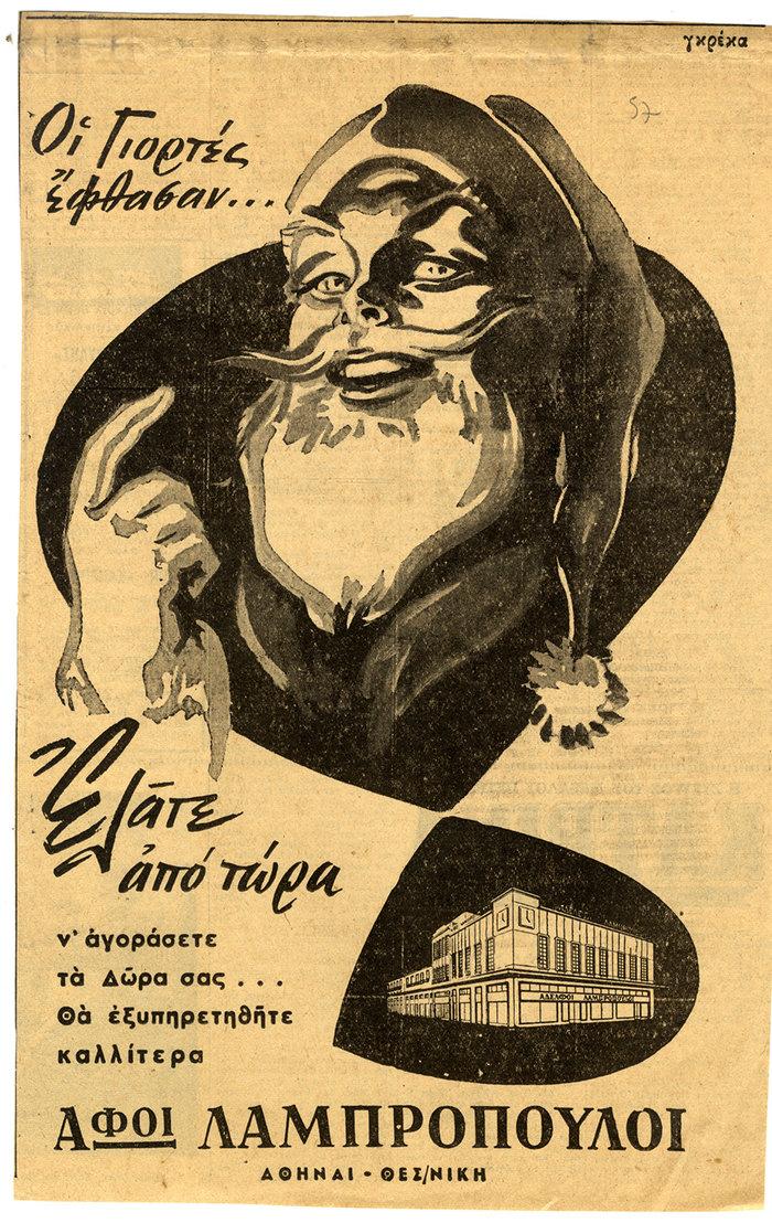 Γιορτινή διαφήμιση του «Λαμπρόπουλου»