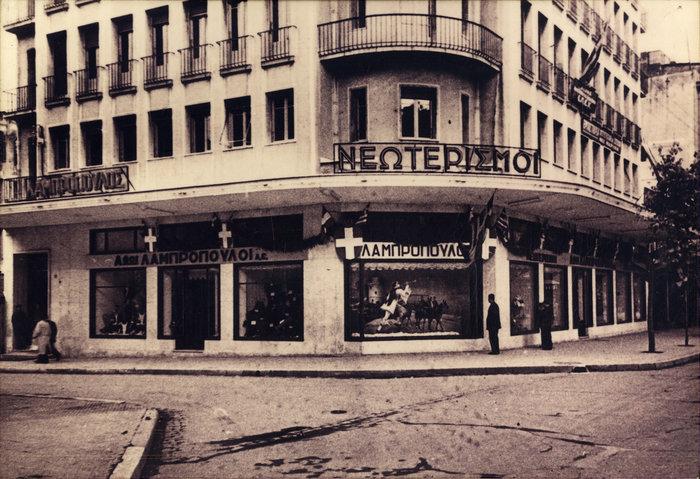 Ιστορικά καταστήματα των «Αφοι Λαμπρόπουλοι»