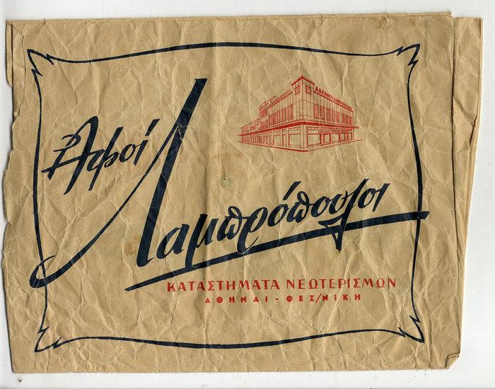 Λαμπρόπουλος: Η ιστορία 100 χρόνων μέσα σε ένα άλμπουμ - εικόνα 20