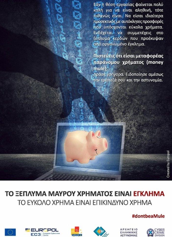 5 Έλληνες σε διεθνές κύκλωμα μεταφοράς παράνομου χρήματος
