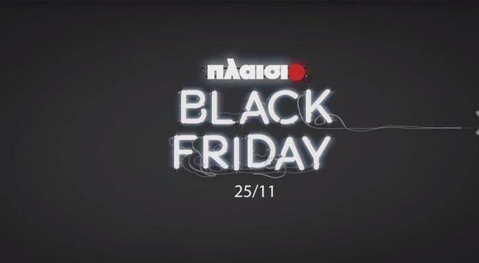 Ποια ελληνικά καταστήματα συμμετέχουν στην «Black Friday» - εικόνα 12