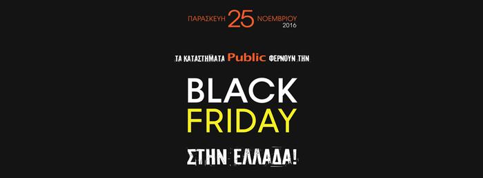 Ποια ελληνικά καταστήματα συμμετέχουν στην «Black Friday»