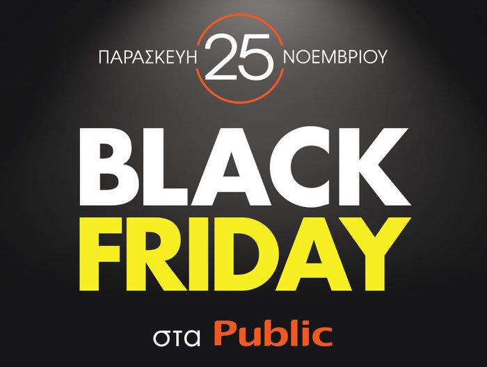 Ποια ελληνικά καταστήματα συμμετέχουν στην «Black Friday» - εικόνα 2