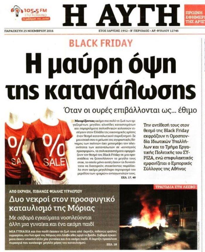 «Αυγή» και ΣΥΡΙΖΑ κατακρίνουν την Black Friday