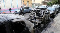 Έκαψαν επτά αυτοκίνητα τα ξημερώματα στα Πετράλωνα