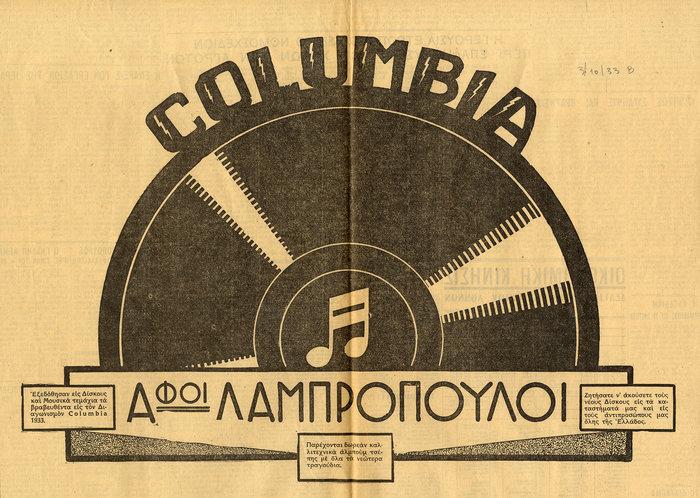 Στου Λαμπροπουλου! Η ιστορία 100 χρόνων μέσα σε ένα άλμπουμ - εικόνα 9