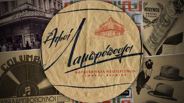 Στου Λαμπροπουλου! Η ιστορία 100 χρόνων μέσα σε ένα άλμπουμ - εικόνα 11