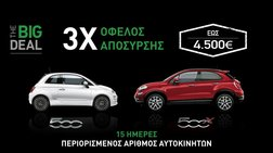 to-big-deal-tis-xronias-apo-tin-fiat-kai-mono-gia-15-imeres