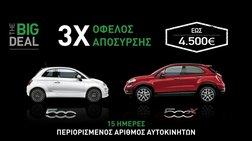 Το big deal της χρονιάς από την Fiat και μόνο για 15 ημέρες