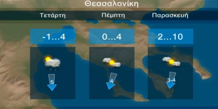 Τριήμερη «επέλαση» του χιονιά: Ο χάρτης της κακοκαιρίας - εικόνα 2