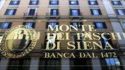 Αίτημα διάσωσης της 3ης μεγαλύτερης Ιταλικής Τράπεζας
