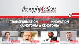 Thought4Action / Σκέψη για Δράση: Καινοτομία ή κενοτομία;