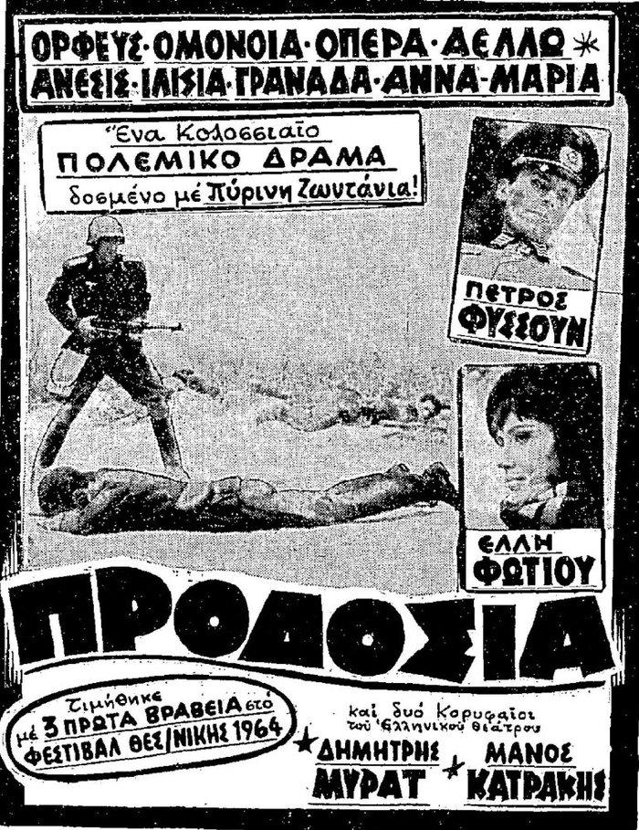 Αφίσα της ταινίας «Προδοσία» (1964)