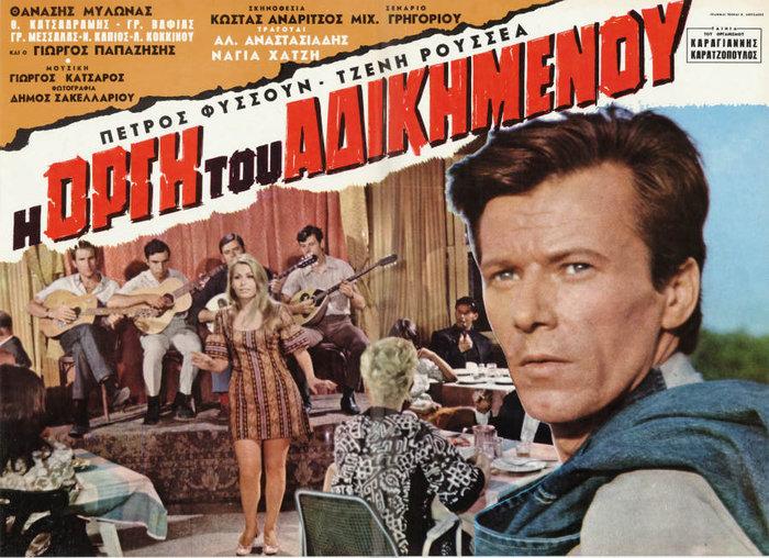 Η οργή του αδικημένου (1968)