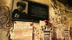 Πορείες για τα 8 χρόνια από τη δολοφονία Γρηγορόπουλου-Επί ποδός η ΕΛΑΣ
