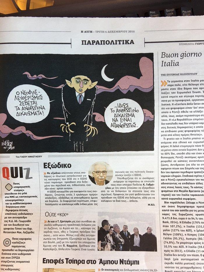 Η «Αυγή» ...πανηγυρίζει για τη φωτό ΣΥΡΙΖΑ-ΑΝΕΛ με Κασιδιάρη - εικόνα 2