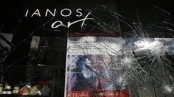 Αναρχικοί με λοστούς έσπασαν το βιβλιοπωλείο του Ιανού
