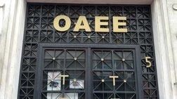 Μαζική φυγή από τον ΟΑΕΕ: 40.000 σε ένα εξάμηνο