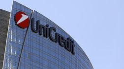 H ιταλική τράπεζα Unicredit διώχνει 14.000 άτομα και ψάχνει 13 δισ. ευρώ