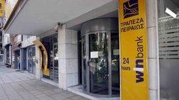 Συνεδριάζει το ΤΧΣ για την Τράπεζα Πειραιώς