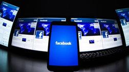 «Χτυπάει» συναγερμός στο Facebook για τις ψεύτικες ειδήσεις