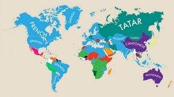 Οι ξένες γλώσσες που μιλούν σε όλες τις χώρες του κόσμου σε έναν χάρτη