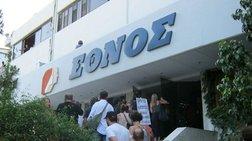 Και στον Πήγασο οι εργαζόμενοι κήρυξαν 24ωρη απεργία