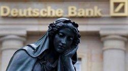Στα 7 δισ. ο δικαστικός συμβιβασμός της Deutsche Bank με ΗΠΑ