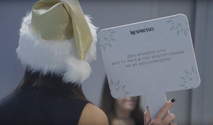 Η Nespresso και η μαγεία των Χριστουγέννων μέσα από μία μοναδική εμπειρία