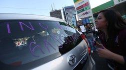 Εξαγριωμένοι Μεξικανοί έκλεισαν δρόμους στην πρωτεύουσα (ΦΩΤΟ)