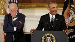 Tα δάκρυα του Τζο Μπάιντεν & η  απρόσμενη έκπληξη του Ομπάμα