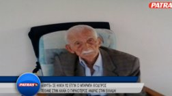 ... pethane-se-ilikia-112-etwn-o-giraioteros-andras- Πέθανε σε ηλικία 112  ετών ο γηραιότερος άνδρας στην Ελλάδα τα μυστικα τηΣ ... 35a0b420b01