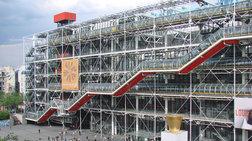 Λίφτινγκ για τα 40 χρόνια του Μουσείου Ζορζ Πομπιντού στο Παρίσι