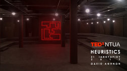 Σε λίγες ημέρες το δεύτερο TEDxNTUA με θέμα HEURISTICS/ΕΥΡΙΣΤΙΚΕΣ ΜΕΘΟΔΟΙ