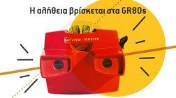 GR80s: Η Ελλάδα του Ογδόντα στην Τεχνόπολη - Ραντεβού με την ιστορία μας