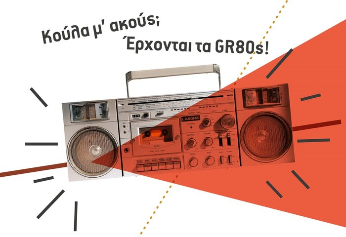 GR80s: Η Ελλάδα του Ογδόντα στην Τεχνόπολη - Ραντεβού με την ιστορία μας - εικόνα 4