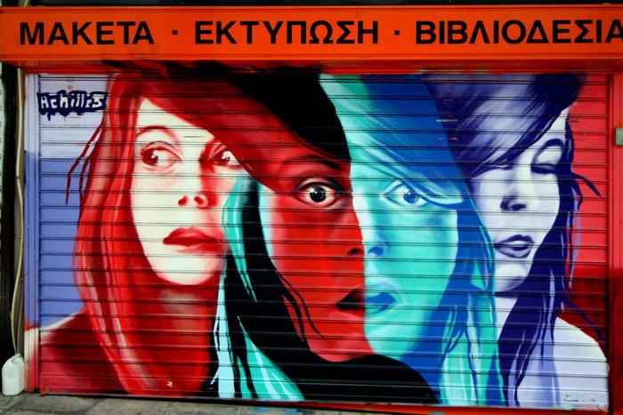 Εξάρχεια - Eurokinissi