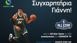 Στο All Star Game του NBΑ θα συμμετέχει ο Γιάννης Αντετοκούνμπο!