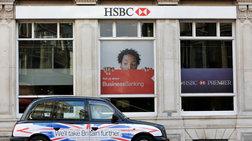 Η HSBC βάζει λουκέτο σε 117 καταστήματά της στη Βρετανία