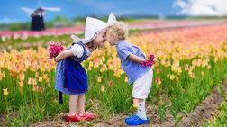 Οι μικροί Ολλανδοί οι πιο ευτυχισμένοι στον κόσμο