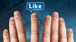 To «τέρας» της ζήλιας τρέφεται με τα likes... των άλλων